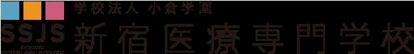 新宿医療専門学校